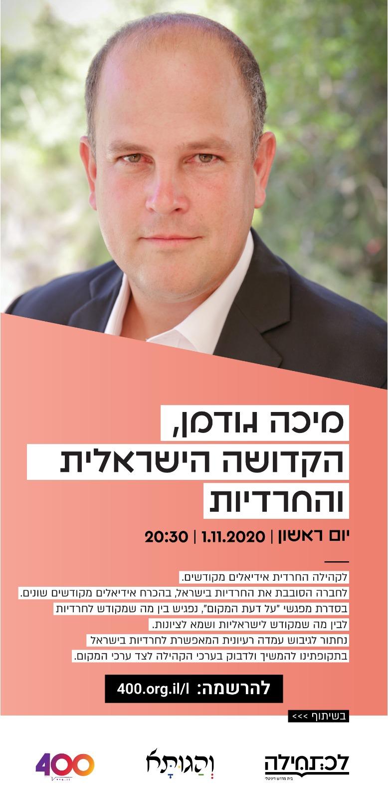 מיכה גודמן, הקדושה הישראלית והחרדיות